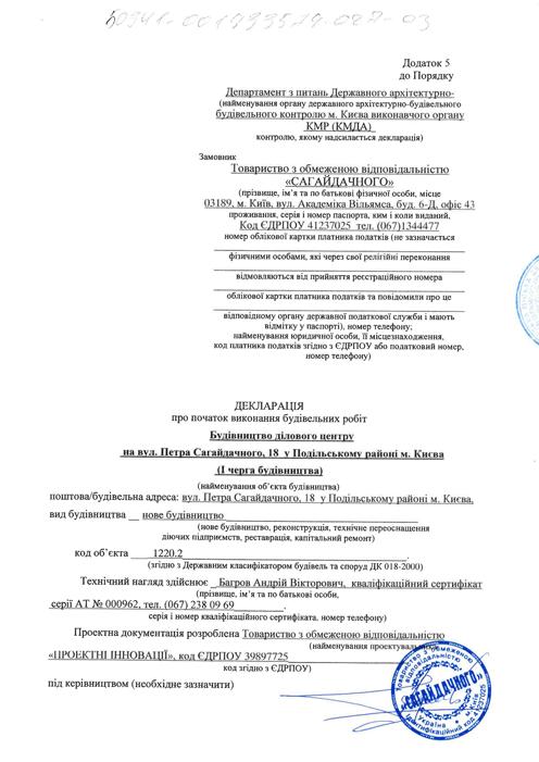 Декларация о начале строительных работ