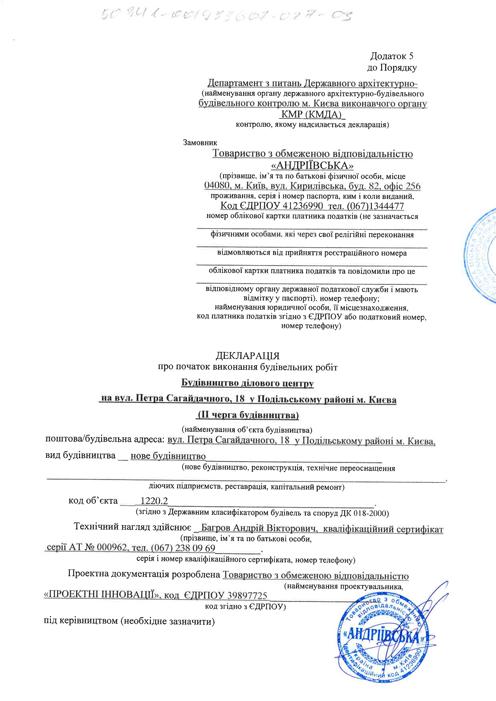 Декларація про початок будівельних робіт (2 черга)