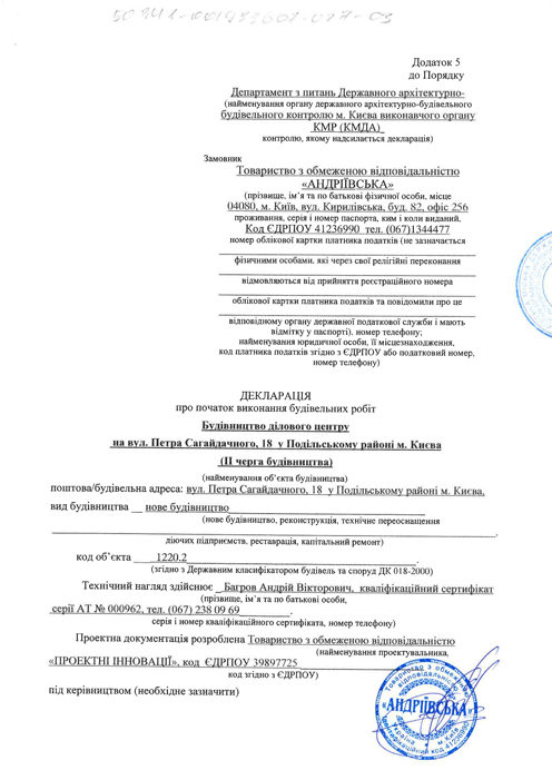 Declaration of commencement of construction work  (2nd stage)