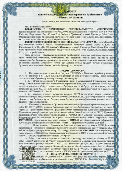 Договір купівлі продажу земельної ділянки та незавершеного будівництва