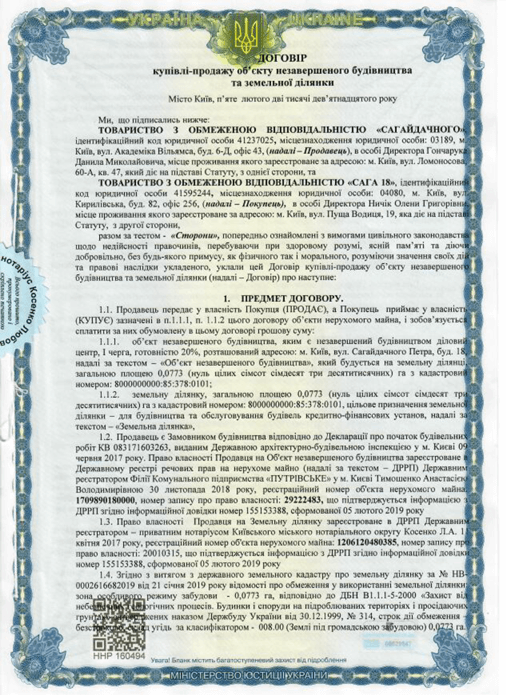 Land purchase contract and unfinished construction contract 2