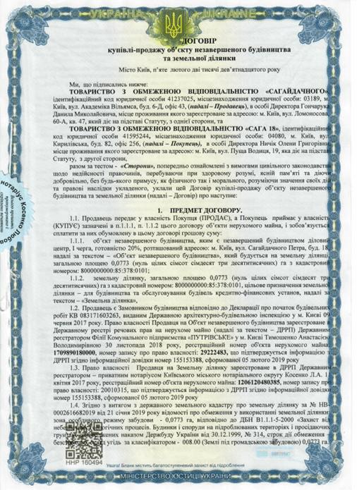 Договір купівлі продажу земельної ділянки та незавершеного будівництва 2